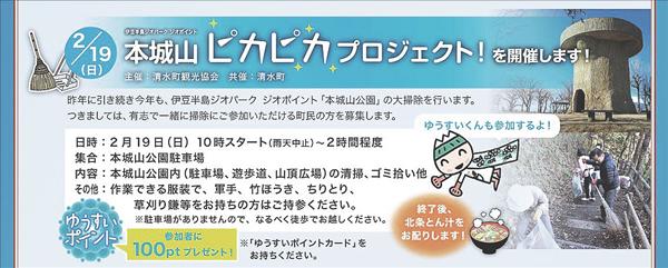 本城山ピカピカプロジェクト