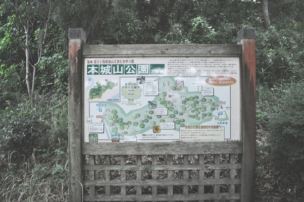 本城山・本城山公園