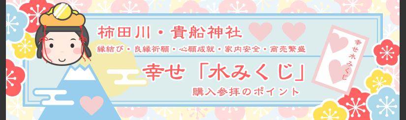 恋の「水みくじ」発売開始のお知らせ