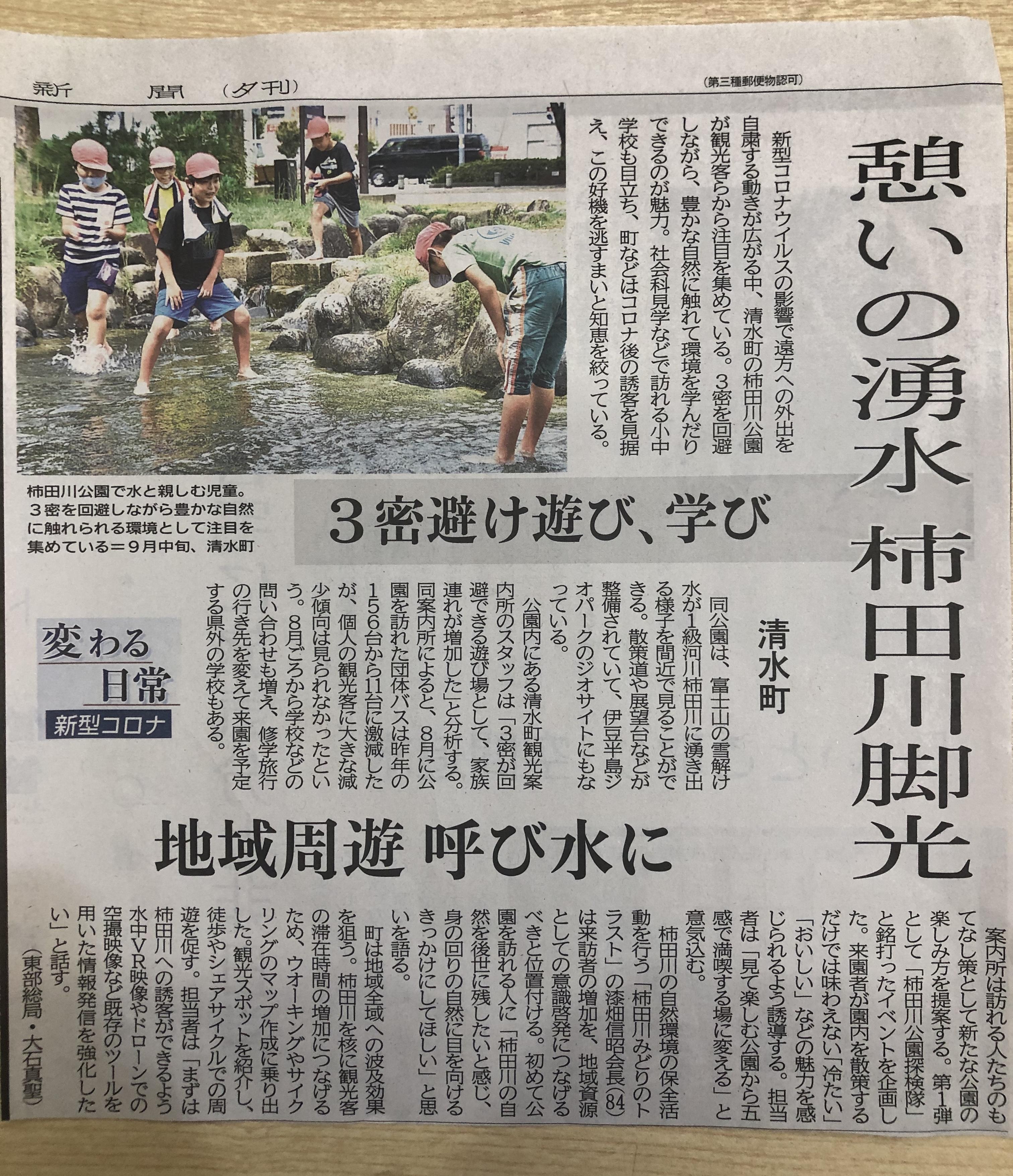 憩いの湧水 柿田川