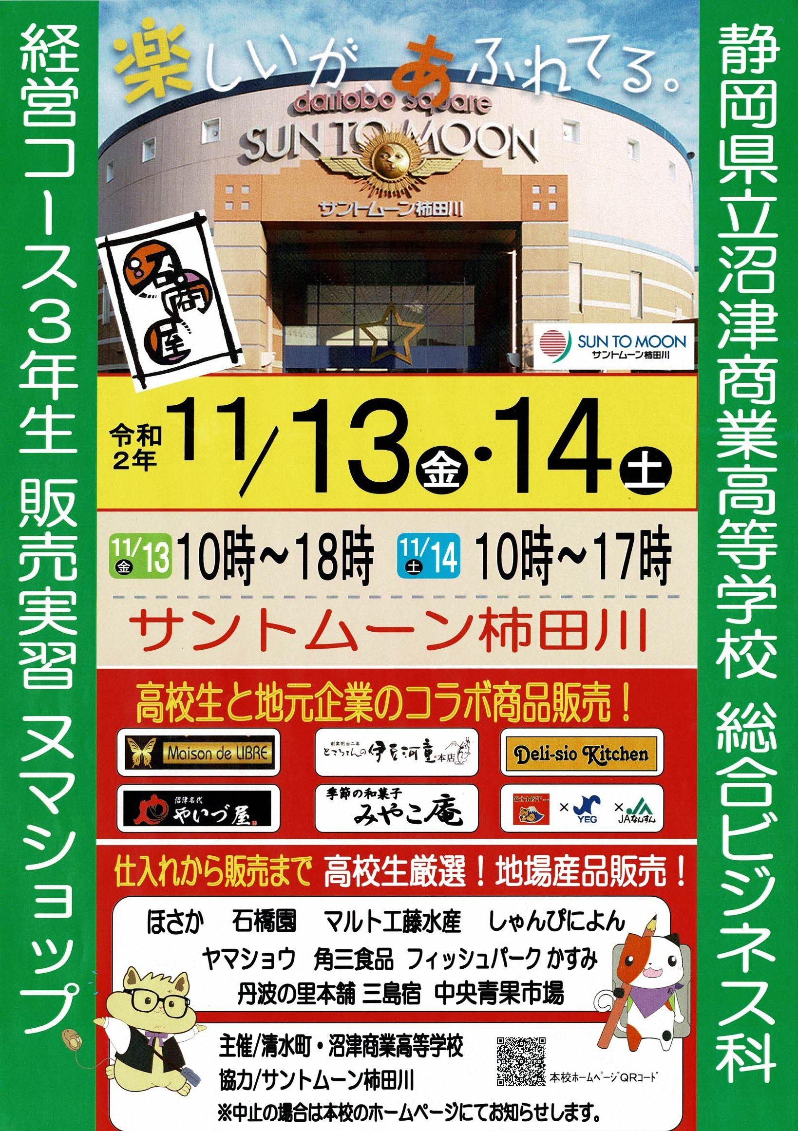 11/13・14「沼商屋」開店します!