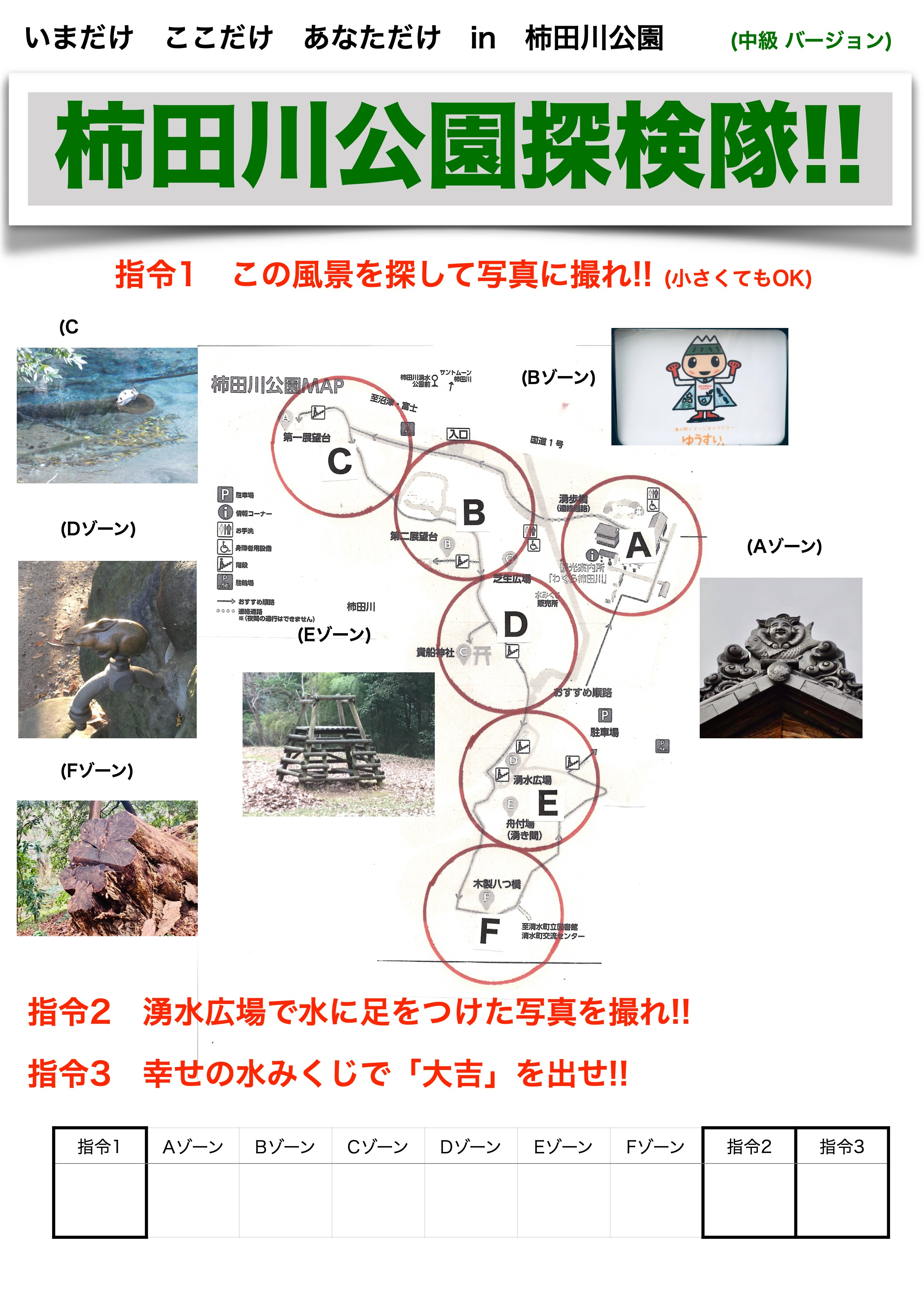 柿田川公園探検隊!!