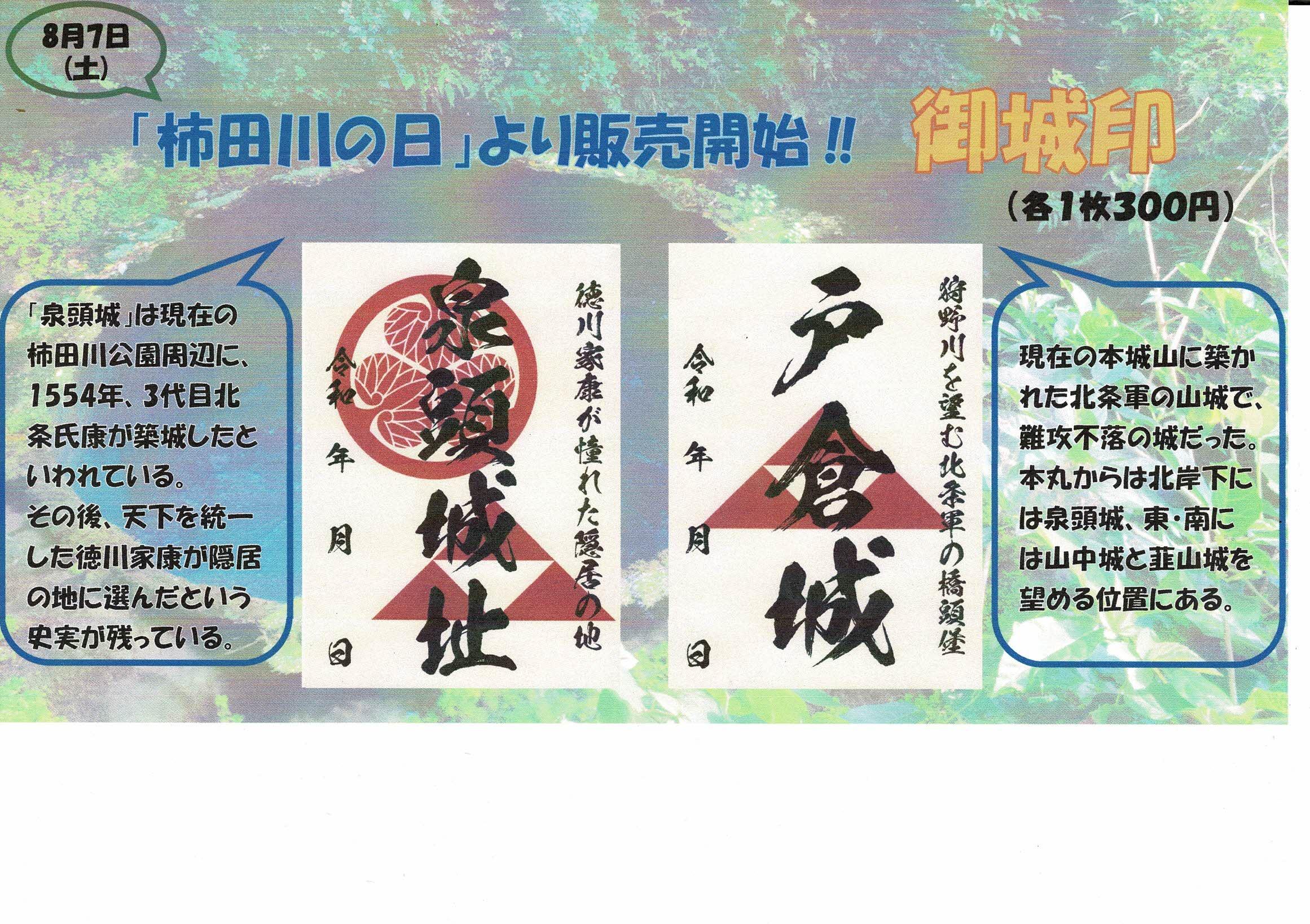 柿田川の日より、御城印が販売開始いたします!!